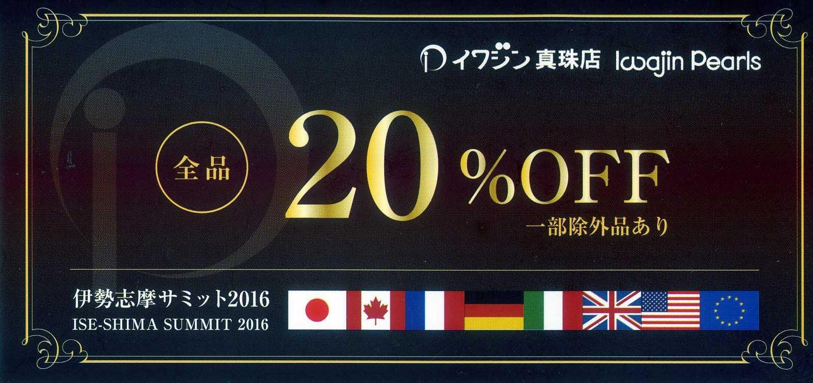 当店では伊勢志摩サミット開催を記念して、一部商品を除き、20%引き