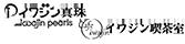イワジン真珠 | イワジン喫茶室 | 伊勢志摩サミット開催地 |近鉄賢島駅徒歩1分
