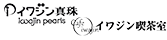 イワジン真珠   イワジン喫茶室   伊勢志摩サミット開催地  近鉄賢島駅徒歩1分